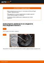 Самостоятелна смяна на задни и предни Амортисьор на TOYOTA - онлайн ръководства pdf
