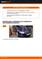 Смяна на Външен кормилен накрайник на VW PASSAT: онлайн ръководство