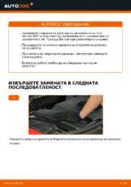Ford Mondeo Mk4 урок за ремонт и поддръжка