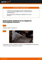 PDF наръчник за смяна: Въздушен филтър FORD