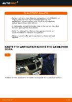 Πώς αντικαθιστούμε εμπρόσθιους δίσκους φρένων σε BMW E90
