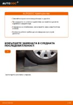 Как да смените кормилни накрайници на BMW E90