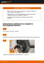 Как се заменят пружините на задния мост на Opel Corsa C