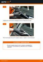 Научете как да отстраните проблемите с Перо на чистачка FORD