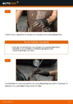 Πώς αντικαθιστούμε πισινά μάκτρα υαλοκαθαριστήρων σε Ford Fiesta V JH JD