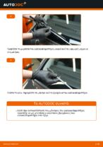 Πώς αντικαθιστούμε μπροστινά μάκτρα υαλοκαθαριστήρων σε Ford Fiesta V JH JD