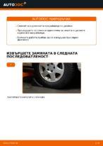 Обновяване Външен кормилен накрайник OPEL ZAFIRA A (F75_): безплатни онлайн инструкции