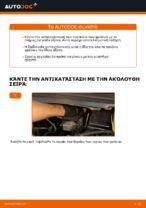 Πώς αντικαθιστούμε τα μπροστινά τακάκια των δισκόφρενων σε Opel Zafira F75