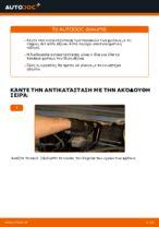 Πώς αντικαθιστούμε τα πίσω τακάκια των δισκόφρενων σε Opel Zafira F75