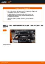 Αντικατάσταση Αμορτισέρ εμπρος SKODA μόνοι σας - online εγχειρίδια pdf