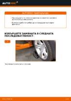 Как се сменя и регулират Носач На Кола на BMW X3: pdf ръководство