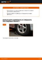 Подмяна на Носач На Кола BMW 5 SERIES: техническо ръководство