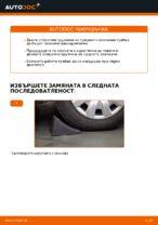 VW SHARAN ръководство за отстраняване на неизправности