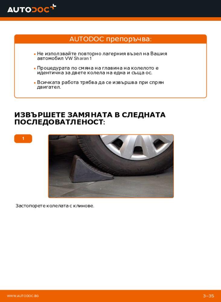 Как се извършва смяна на: Колесен лагер на 1.9 TDI VW Sharan 1
