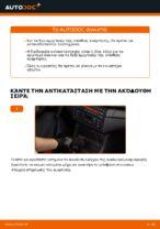 Πώς αλλαγη και ρυθμιζω Αμορτισέρ BMW 3 SERIES: οδηγός pdf