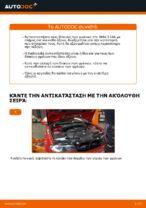 Πώς αντικαθιστούμε εμπρόσθιους δίσκους φρένων σε BMW E46 Cabrio