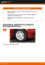 Как да смените втулките на предния стабилизатор на BMW E46 кабриолет