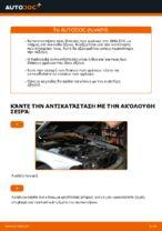 Αλλαγή Λάδι κινητήρα BMW 5 SERIES: εγχειριδιο χρησης