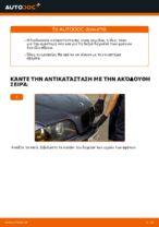 Πώς αντικαθιστούμε μπροστινή δαγκάνα φρένων σε BMW E46