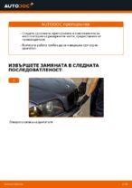 Как се заменя въздушният филтър на BMW E46
