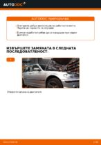 Как се заменя горивният филтър на BMW E46 Touring