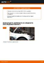 Как да смените предна биалетка на BMW E46 Touring