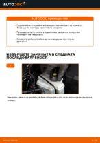 Монтаж на Комплект накладки AUDI A3 (8P1) - ръководство стъпка по стъпка