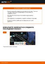 Как се подменят предните чистачки на BMW E39 бензин