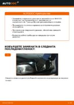 Как се сменят задни спирачни дискове на BMW E39 бензин