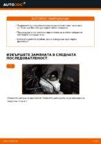 Смяна на Комплект накладки на AUDI A3: безплатен pdf