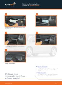 Πώς να πραγματοποιήσετε αντικατάσταση: Φίλτρο αέρα εσωτερικού χώρου σε 1.3 (GD1) Honda Jazz gd