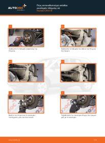 Πώς να πραγματοποιήσετε αντικατάσταση: Ρουλεμάν τροχών σε 2.2 i-CTDi 4WD (RE6) Honda CR-V III