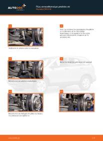 Πώς να πραγματοποιήσετε αντικατάσταση: Ακρόμπαρο σε 2.2 i-CTDi 4WD (RE6) Honda CR-V III