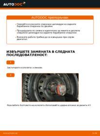 Как се извършва смяна на: Колесен цилиндър на 1.2 60 Fiat Punto 188