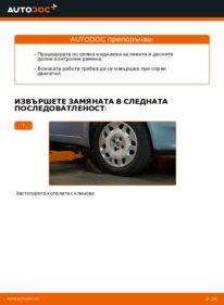 Как се извършва смяна на: Носач На Кола на 1.2 60 Fiat Punto 188