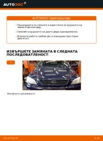 Как се извършва смяна на: Крушка за главен фар на 1.6 16V (F08, F48) Opel Astra g f48