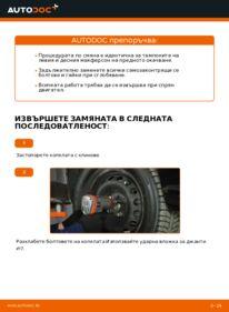 Как се извършва смяна на: Тампон Макферсон на 1.2 60 Fiat Punto 188
