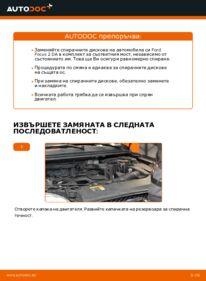 Как се извършва смяна на: Спирачен диск на 1.6 TDCi Ford Focus mk2 Седан