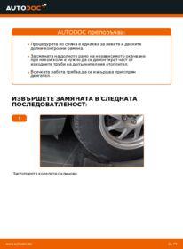 Как се извършва смяна на: Носач На Кола на 1.6 TDCi Ford Focus mk2 Седан