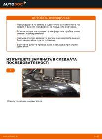 Как се извършва смяна на: Тампон Макферсон на 1.6 TDCi Ford Focus mk2 Седан