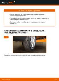 Как се извършва смяна на: Тампони Стабилизираща Щанга на 1.9 TDI VW Sharan 1