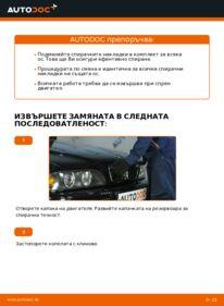 Как се извършва смяна на: Спирачни Накладки на 523i 2.5 BMW E39