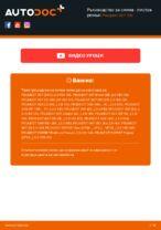 Как се сменят и регулират Многоклинов(пистов) ремък: безплатно pdf ръководство