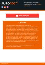 Смяна на Запалителна свещ: pdf инструкция за PEUGEOT 206