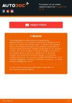 DELPHI HDF939 за 206 CC (2D) | PDF ръководство за смяна
