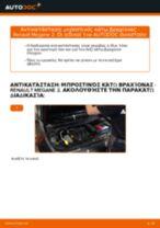 Αλλαγή Ψαλίδια αυτοκινήτου αριστερά και δεξιά RENAULT MEGANE: online εγχειριδιο