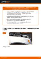Πότε πρέπει να αλλάξει Δισκόπλακα BMW X5 (E53): εγχειριδιο pdf