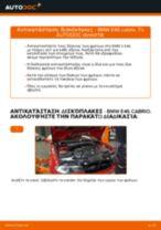 Πώς να αλλάξετε δισκόπλακες εμπρός σε BMW E46 cabrio - Οδηγίες αντικατάστασης