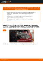 Πώς να αλλάξετε τακάκια φρένων πίσω σε BMW E46 cabrio - Οδηγίες αντικατάστασης