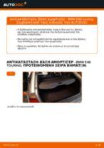 Πώς να αλλάξετε βάση αμορτισέρ πίσω σε BMW E46 touring - Οδηγίες αντικατάστασης